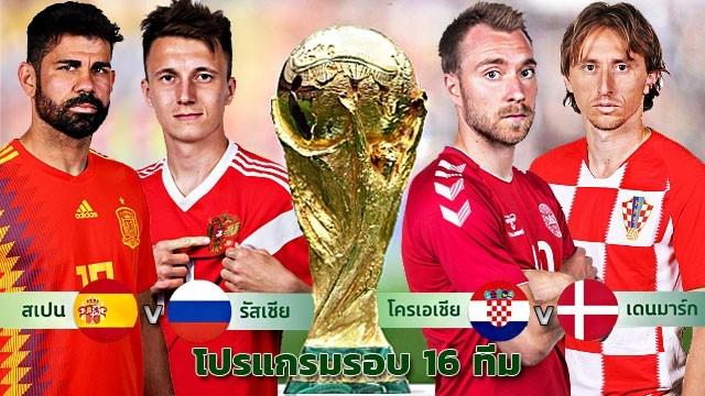 ฟุตบอลโลก 2018 รอบ 16 ทีมเมือคืนนี้